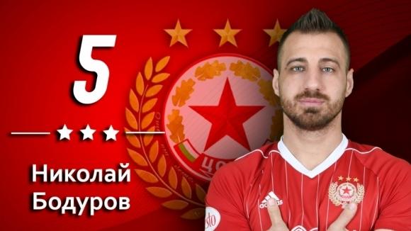 Бодуров празнува рожден ден
