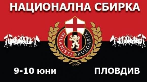Фен клуб Милан България организира национална сбирка за всички миланисти