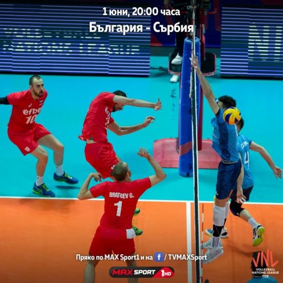 А1 и MAX Sport подаряват на феновете безплатно гледане на всички мачове на България от Лигата на нациите