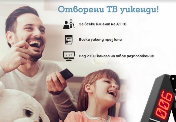 А1 подарява отворени ТВ уикенди през юни