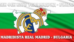 Българският фен клуб на Реал Мадрид с послание към всички мадридисти