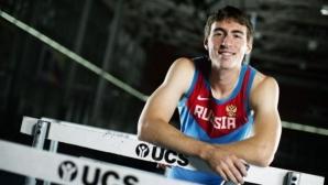Руснак с най-добър резултат в света за сезона на 110 метра с препятствия