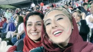 Световното твори чудеса: на стадион в Иран пуснаха жени
