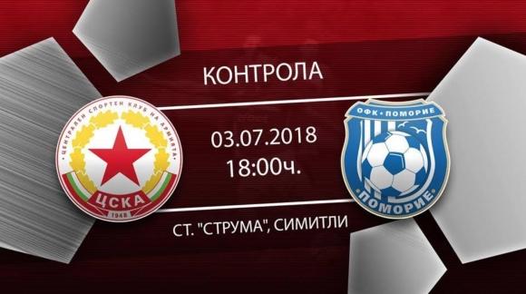 ЦСКА 1948 започна втория етап от лятната подготовка