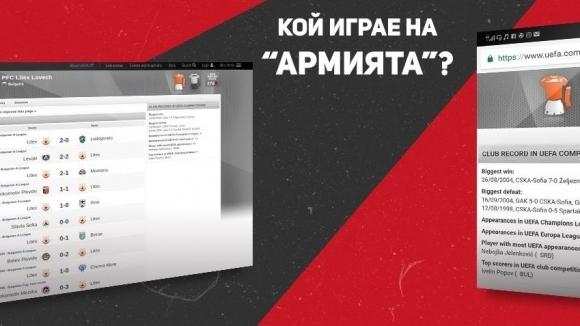 """ЦСКА 1948: УЕФА напомни, че това на """"Армията"""" е Литекс"""