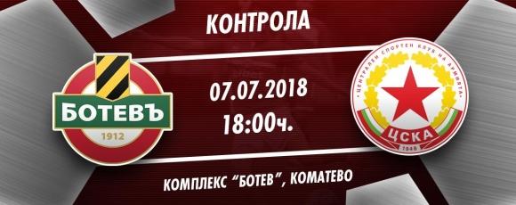 Първа елитна контрола за ЦСКА 1948