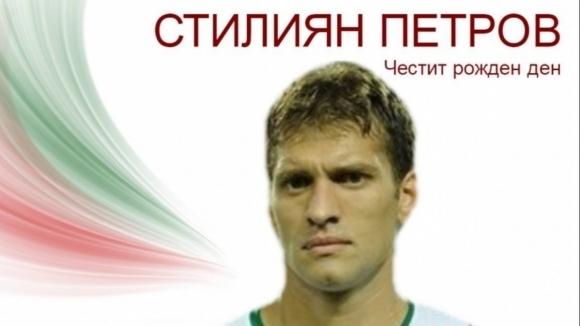 БФС честити на Стилиян Петров