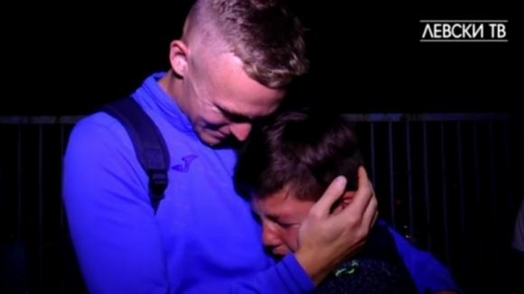 Левски сбъдна мечтата на детето, което плака за Прохазка (видео)