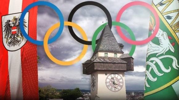 Грац се отказа да кандидатства за домакин на Зимната олимпиада през 2026 г.