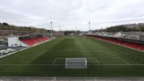 Два отбора от дивизиите на различни държави ще домакинстват на един и същи стадион