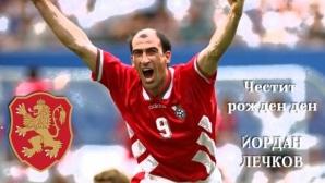 Йордан Лечков на 51!