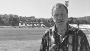 ЦСКА и България се сбогуваха с легендата Димитър Марашлиев