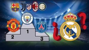Изненада: Реал Мадрид е с минимална загуба при парите за трансфери
