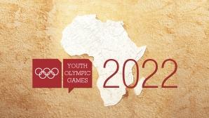 Четири страни кандидати да приемат Летните младежки олимпийски игри 2022