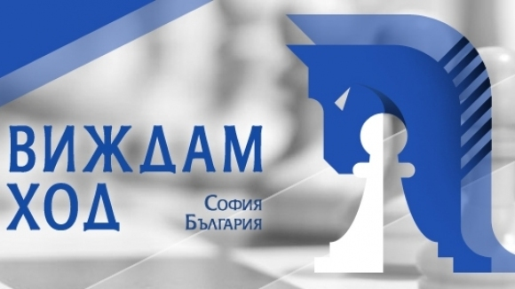 България е домакин на Световното по брайлов шахмат