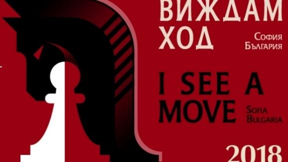 Световното по брайлов шахмат преминава при отлична организация в София