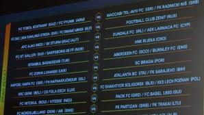 Пълният жребий за Лига Европа
