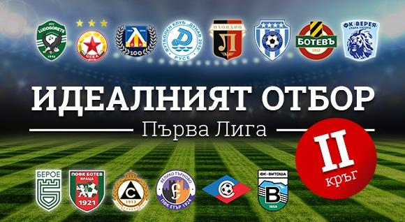 Идеалният отбор на Първа лига за изминалия кръг (II)