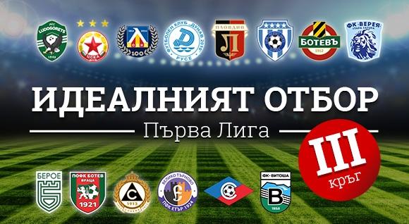 Идеалният отбор на Първа лига за изминалия кръг (III)