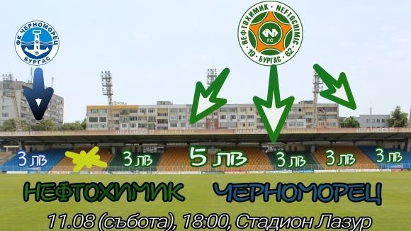 Нефтохимик определи цените на билетите за дербито с Черноморец