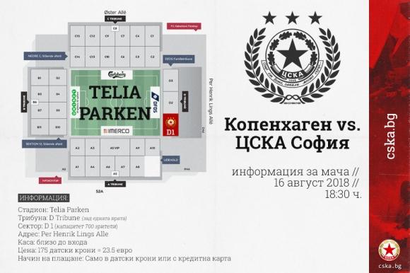 """Важна информация за """"червените"""" фенове, които ще пътуват за мача в Копенхаген"""