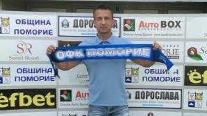 Поморие на Радо Боянов с втори пореден успех