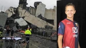 Съотборник на Гълъбинов се разминал за минути с голямата трагедия в Италия