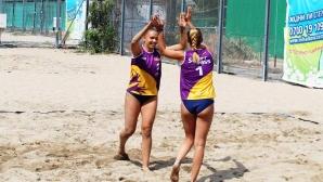 Двойка на Марица на Европейско за девойки по плажен волейбол