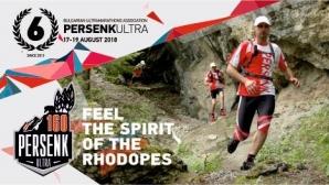 """Над 500 атлети от 19 държави ще участват в """"Персенк Ултра"""""""