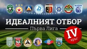 Идеалният отбор на Първа лига за изминалия кръг (IV)