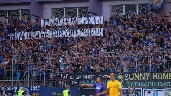 Феновете на Левски почетоха Ренета Томова