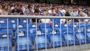 """""""Бернабеу"""" не е бил толкова празен от последния мач преди Кристиано"""