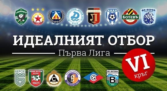 Идеалният отбор на Първа лига за изминалия кръг (VI)