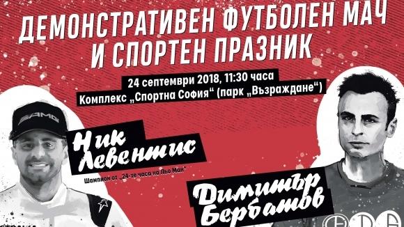Бербатов ще играе в демонстративен мач за детски празник
