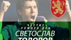 БФС поздрави Светослав Тодоров