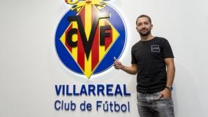 Виляреал взе чилийски халф