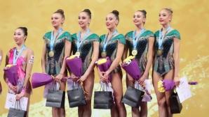 Официално закриха Световното първенство по художествена гимнастика в София