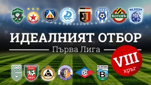 Идеалният отбор на Първа лига за изминалия кръг (VIII)