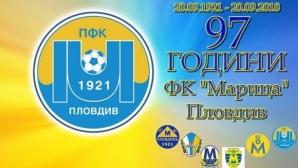 97 години ПФК Марица (Пд)!