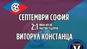 Септември U19 записа престижна победа