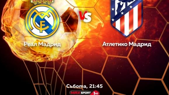 Две класически футболни дербита през уикенда в ефира на MAX Sport