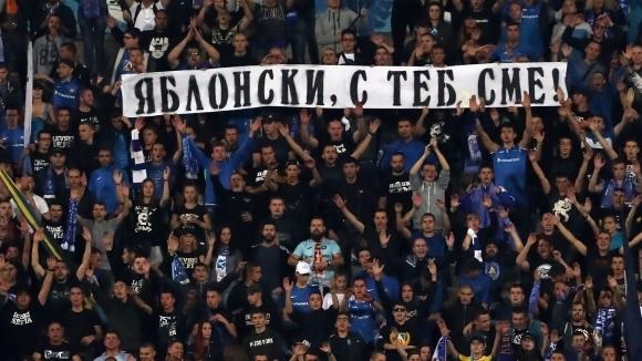 Феновете на Левски подкрепиха Яблонски (видео)