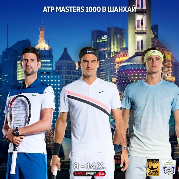 Тенис и хокей на живо през уикенда по MAX Sport