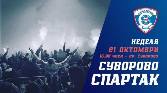 Ботев (Нови пазар) се издъни у дома, триумф в дербито ще прати Суворово на върха - кръгът на Североизток