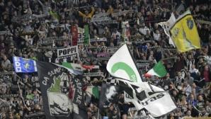 Тифозите на Ювентус бойкотират мача с Милан