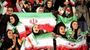 След 39 години в Иран позволиха на жени да гледат мач на стадиона
