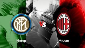 Интер - Милан и Барселона - Севиля през уикенда по спортните канали на А1