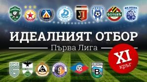 Идеалният отбор на Първа лига за изминалия кръг (XII)