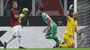 """Бетис превзе """"Сан Сиро"""", Милан и Гатузо отново на колене"""
