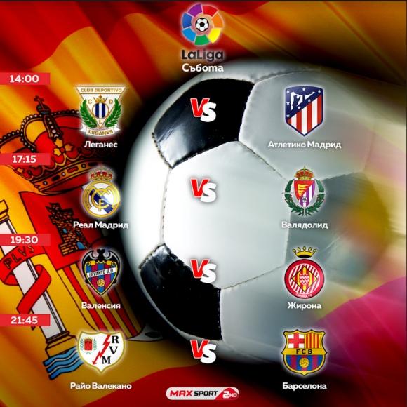 Поредна доза европейски дербита по спортните канали на А1 през уикенда